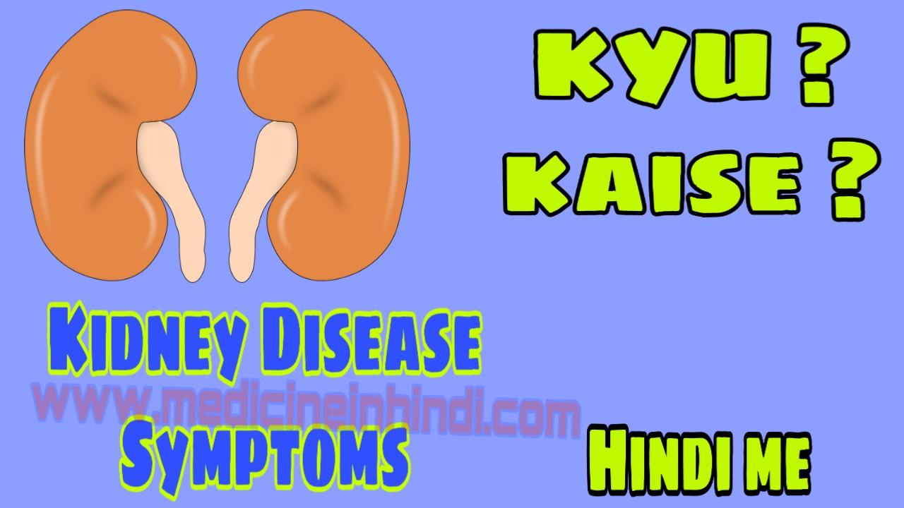 Kidney problems in hindi, Kidney In Hindi,kidney disease in hindi, Kidney rog  Hindi me jankari,
