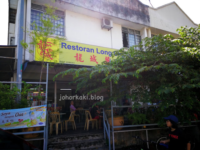 Hock-Chew-Noodles-Restoran-Long-Cheng-Masai-JB-肥婆福州美食.龍城餐館