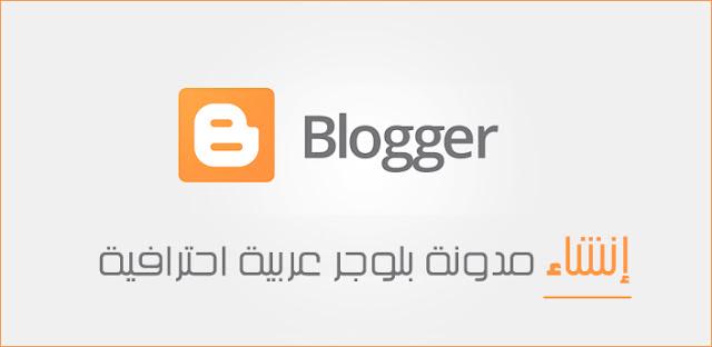 دليلك الشامل لإنشاء مدونة بلوجر إحترافية ؟