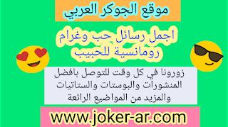 اجمل رسائل حب وغرام رومانسية للحبيب 2019 - الجوكر العربي