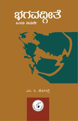 http://www.navakarnatakaonline.com/bhagavadgite-ondu-vimarshe