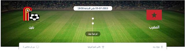 مشاهدة مباراة المغرب وبنين بث مباشر 05-07-2019 كاس افريقيا