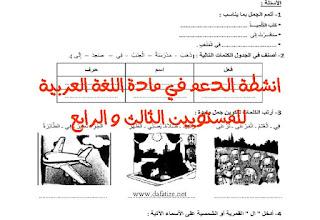 انشطة الدعم في اللغة العربية للمستويين الثالث و الرابع ابتدائي