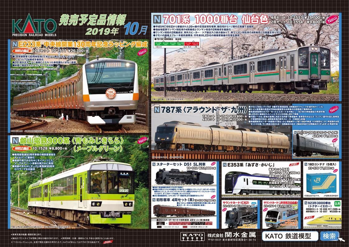 信濃路車両区: KATO 19年10月発売予定品