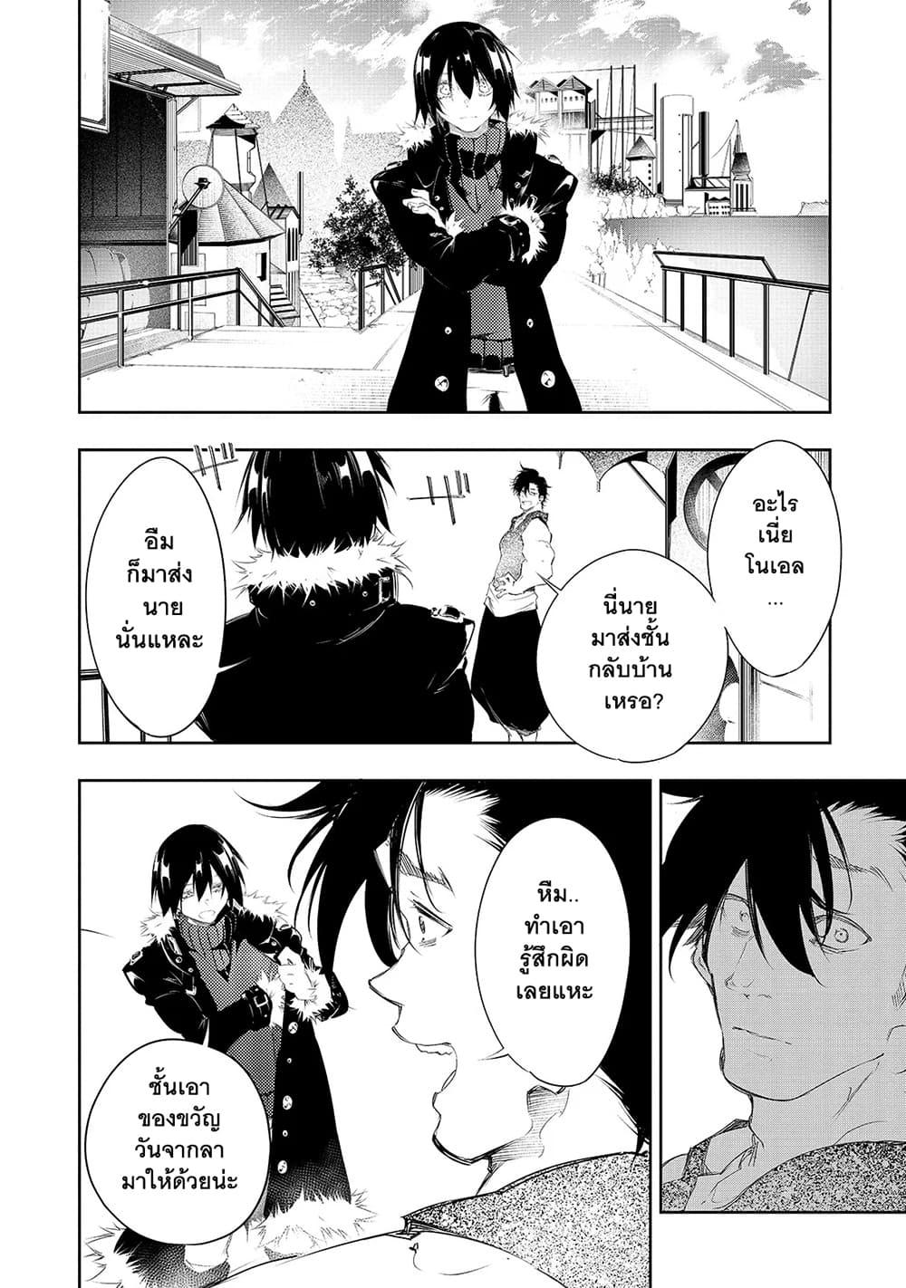 อ่านการ์ตูน Saikyou no Shien-shoku Wajutsushi Dearu Ore wa Sekai Saikyou Kuran o Shitagaeru ตอนที่ 8 หน้าที่ 14