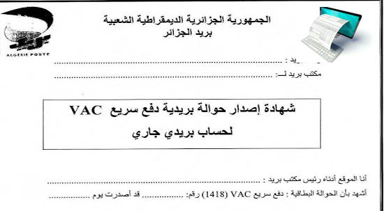 شهادة اصدار الحوالة البريدية الخاصة بتسجيلات شهادة التعليم المتوسط 2019 متمدرسين