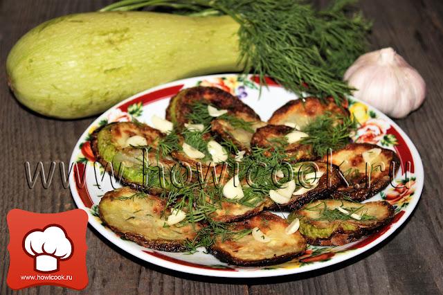 рецепт с кабачками