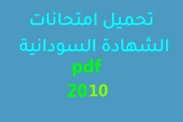 تحميل امتحانات الشهادة السودانية 2010 pdf