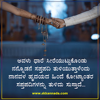 Marriage Couples Love Quotes in Kannada