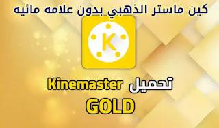 كين ماستر النسخة الذهبية | بدون علامة مائية مع جميع الاضافات | KineMaster Pro Gold