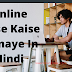Online Paise Kaise Kamaye In Hindi 2021 tips ?