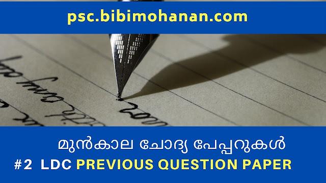 LDC Previous Question Paper -2