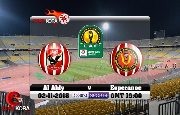 مشاهدة مباراة الأهلي والترجي اليوم 2-11-2018 نهائي دوري أبطال أفريقيا
