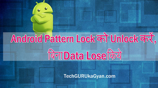 unlock-android-pattern-lock-without-data-lose-main