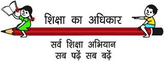 Sarva Shiksha Abhiyan, SSA Odisha, freejobalert, Sarkari Naukri, SSA Odisha Admit Card, Admit Card, ssa odisha logo
