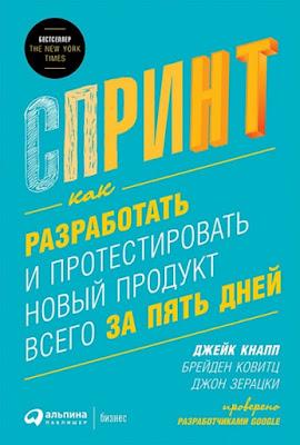 """книга """"Спринт"""" - подробнейшее руководство по разработке новых товаров или услуг"""