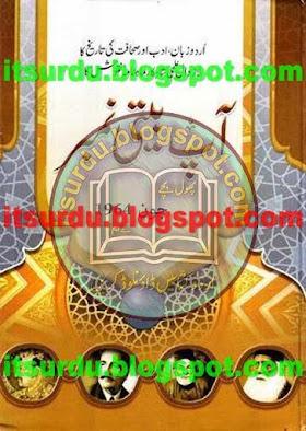 Naqoosh Aap Beeti Number June 1964