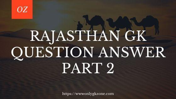 राजस्थान सामान्य ज्ञान प्रश्नोत्तरी भाग 2