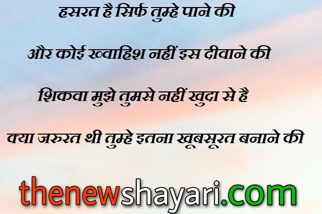 Tareef Shayari | Allah Ki Tareef Shayari | Tareef Shayari in Hindi