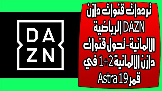 ترددات قنوات دازن DAZN الرياضية الالمانية-تحول قنوات دازن الألمانية 1+2 في قمر Astra 19