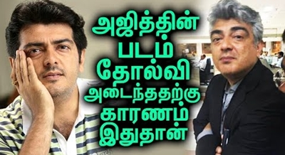 What is the reason for Ajith's failure? – This is what the director said!