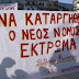 """Ανακοίνωση της ΚΝΕ Ηγουμενίτσας για τον """"ψεύτικο καβγά"""" μεταξύ ΟΝΝΕΔ και Νεολαίας ΣΥΡΙΖΑ για το ΤΕΙ"""
