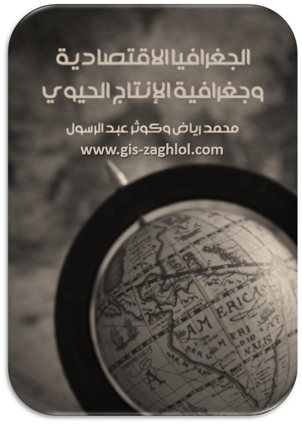 تحميل كتاب الجغرافية الاقتصادية وجغرافية الإنتاج الحيوي pdf