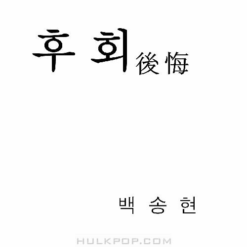 Baek Song Hyun – 후회 – Single