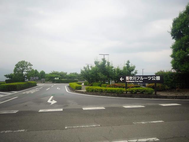 笛吹川フルーツ公園