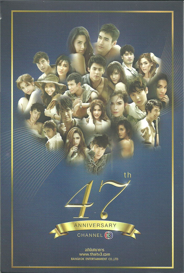 Download [Mp3]-[Hot Pick] Various Artists – 47th Anniversary Channel 3 (2017) @320kbps 4shared By Pleng-mun.com