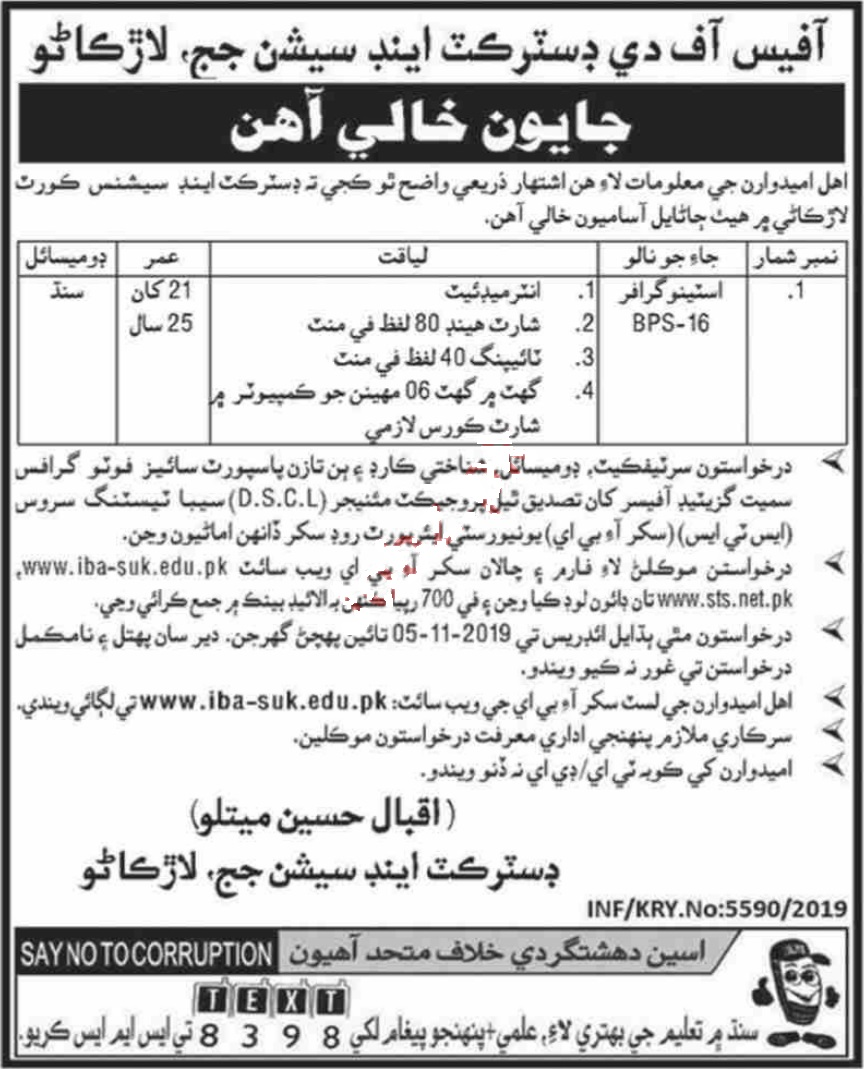 District & Session Judge Office Larkana Jobs 2019 via STS