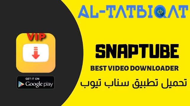 تحميل تطبيق Snaptube Pro المدفوع لتنزيل الفيديوهات