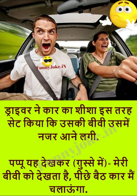 funny jokes in Hindi,