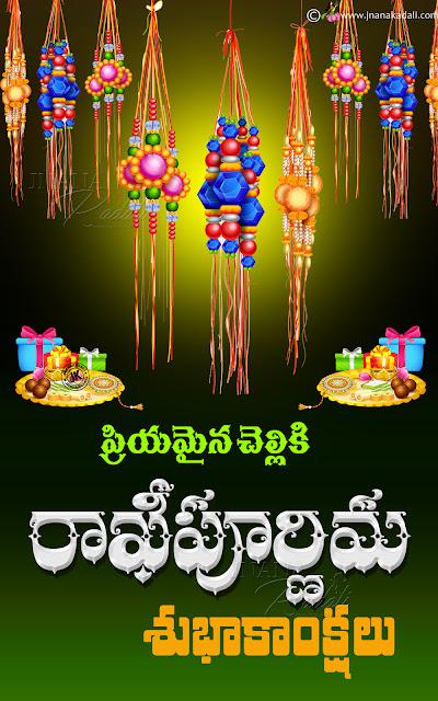 happy rabaksbandhan quotes, best rakshabandhan messages, rakshabandhan telugu quotes, rakshabandhan wallpapers