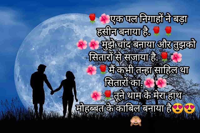 one sided love shayari in hindi for girlfriend