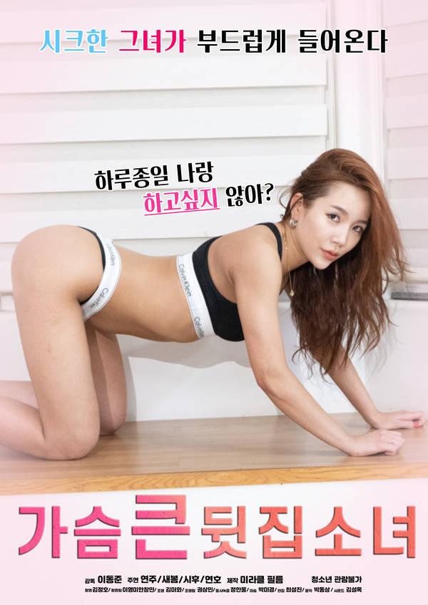 Bosomy Backhouse Girl Full Korea 18+ Adult Movie Online Free