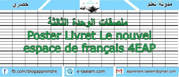 ملصقات الوحدة الثالثة Poster Livret Le nouvel espace de français 4EAP