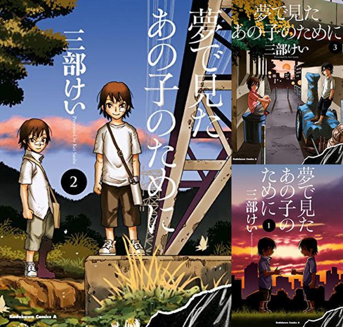まとめ買い:夢で見たあの子のために (全4巻)(角川コミックス・エース)