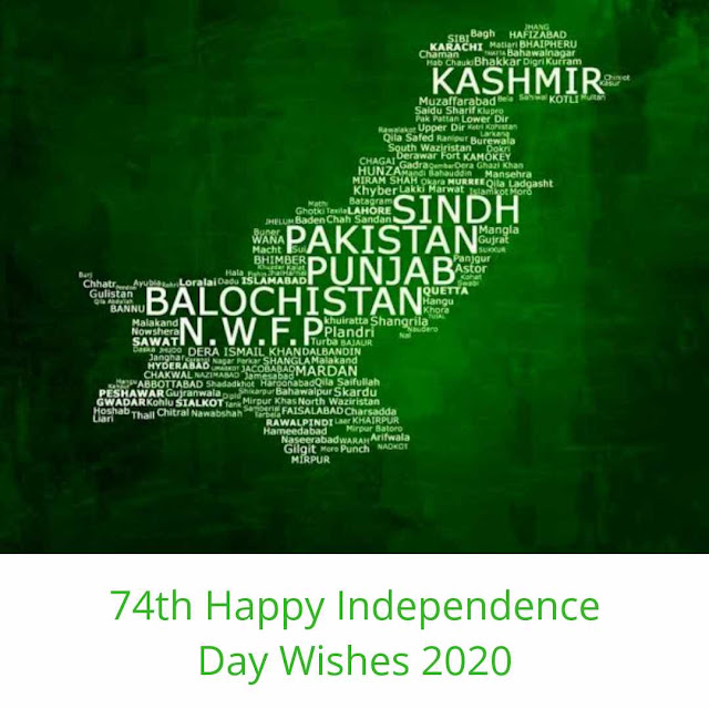 74th Pakistan Independence Day 2020 wishes, Quotes and Messages