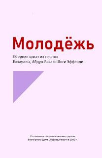"""Впервые издается компиляция писаний бахаи """"Молодежь"""""""