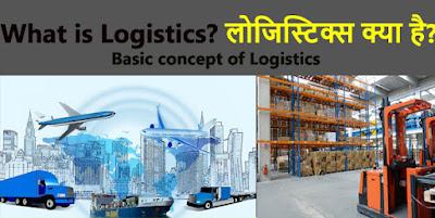 What is Logistics?-Hindi-लोजिस्टिक्स क्या है?   Basic concept of Logistics in Hindi
