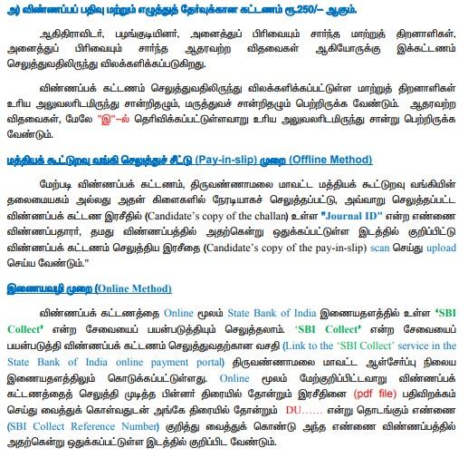 Thiruvannamalai Central Cooperative Bank Recruitment