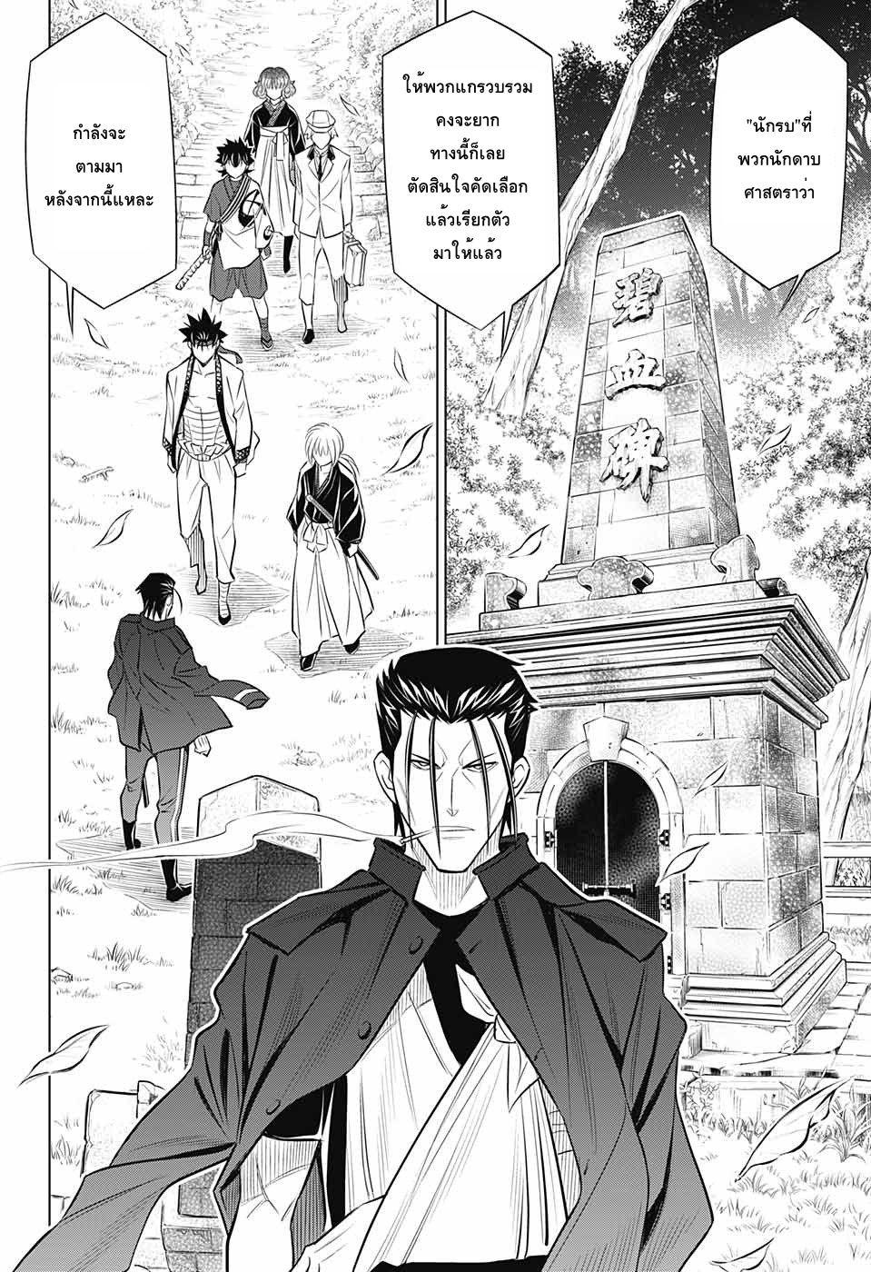 อ่านการ์ตูน Rurouni Kenshin: Hokkaido Arc ตอนที่ 14 หน้าที่ 2