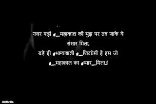 jai mahakal status in hindi images best mahakal status quotezilla
