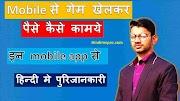 22+ Best paise kamane wala game  (1000/day) in hindi - hindimepro