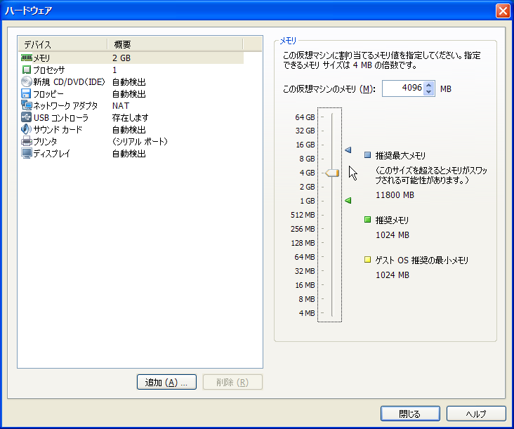 Windows 8 Consumer PreviewをVMware Playerで試す 1 -7