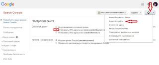 В вебмастере Google настраиваем блог с новым адресом