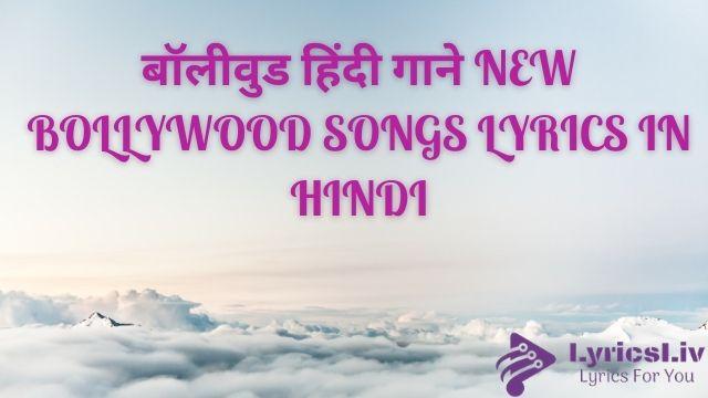 बॉलीवुड हिंदी गाने New Bollywood Songs Lyrics In Hindi