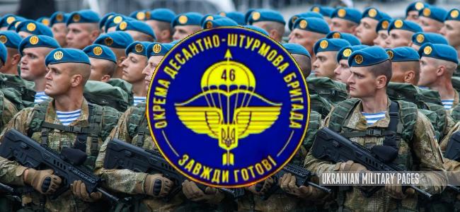 46 окрема десантно-штурмова бригада ВДВ ЗС України