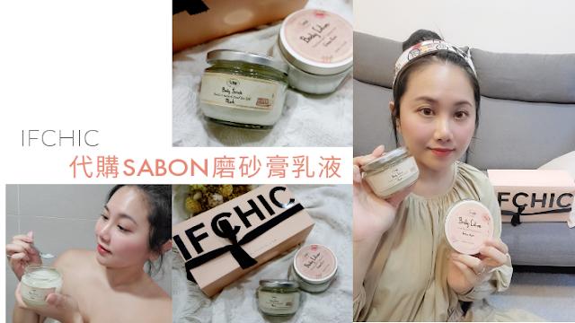 SABON代購推薦: IFCHIC購物網站